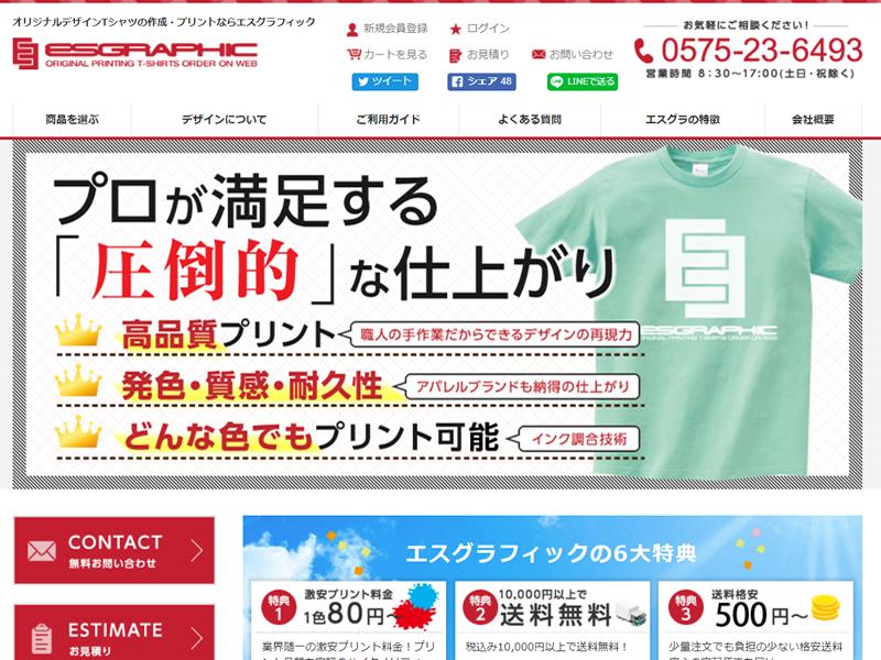 オリジナルTシャツ「エスグラフィック」